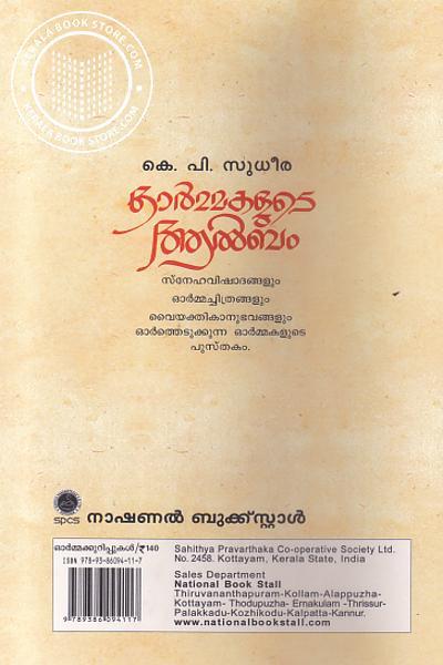 back image of ഓര്മ്മകളുടെ ആല്ബം