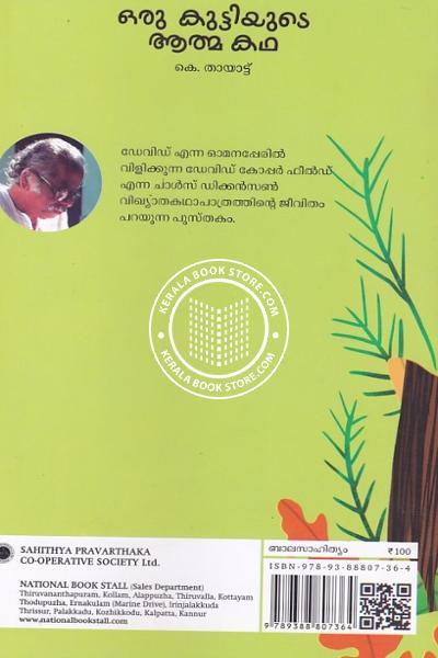 back image of ഒരു കുട്ടിയുടെ ആത്മകഥ