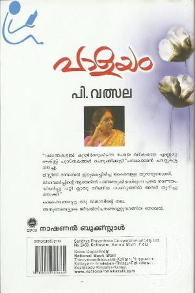 back image of പാളയം