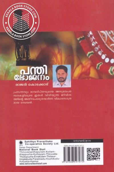 back image of പന്തി ഭോജനം