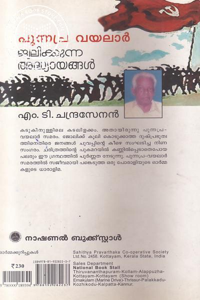 back image of പുന്നപ്ര വയലാര് - ജ്വലിക്കുന്ന അദ്ധ്യായങ്ങള്