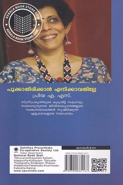 back image of പൂക്കാതിരിക്കാന് എനിക്കാവതില്ല