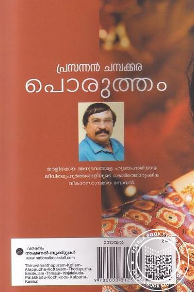 back image of പൊരുത്തം