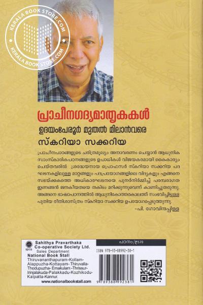 back image of പ്രാചീന ഗദ്യ മാതൃകകള് ഉദയം പേരൂര് മുതല് മിലാന് വരെ