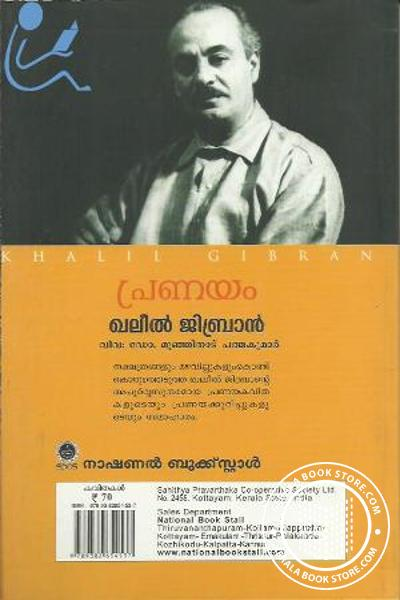 back image of പ്രണയം