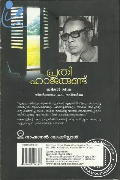 back image of Prathy Hajarundu