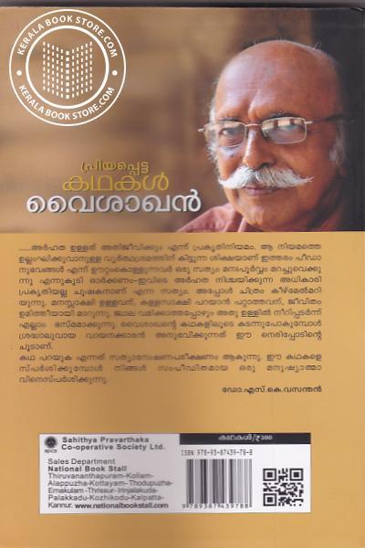 back image of Priyapetta Kathakal Vaishakhan