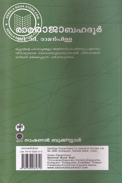 back image of രാമരാജാ ബഹദൂര്