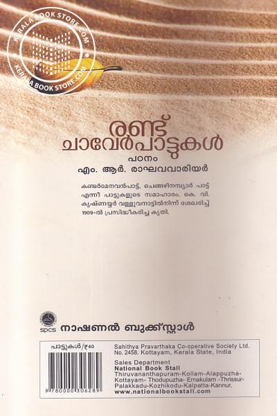 back image of Randu Chaverpadukal