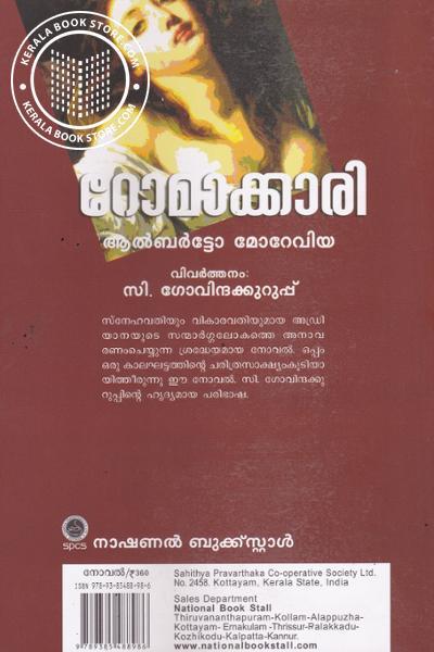 back image of റോമാക്കാരി