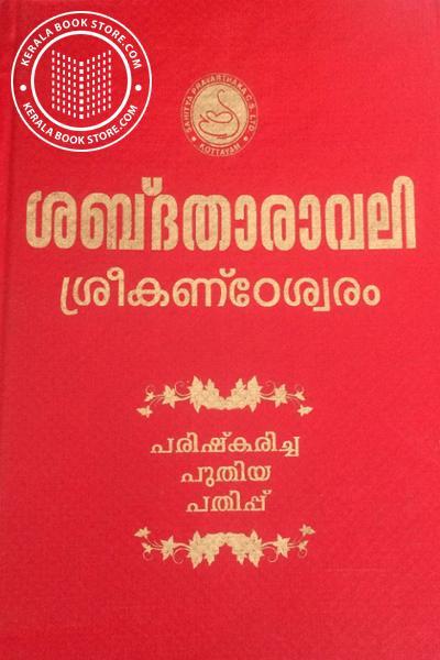back image of Sabdhatharavali