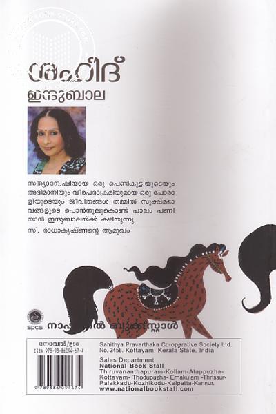 back image of ശഹീദ്