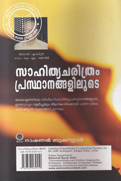 back image of Sahithyacharithram Prasthanangaliloote