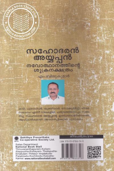back image of Sahodaran Ayyappan Vavothanathinte Sukranakshathram