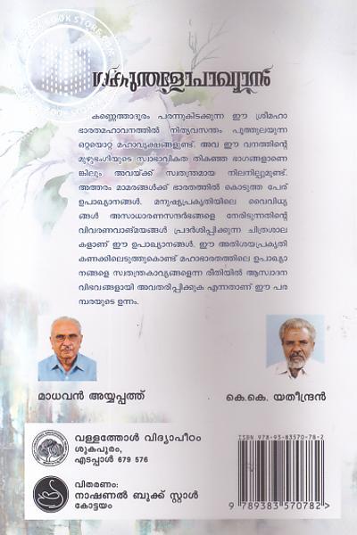 back image of Sakuntalopakhyanam