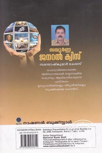 back image of സമ്പൂര്ണ്ണ ജനറല് ക്വിസ്