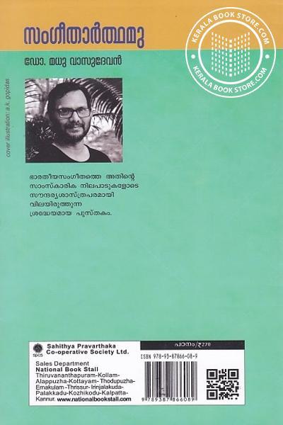 back image of സംഗീതാര്ത്ഥമു