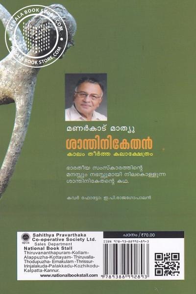 back image of ശാന്തി നികേതന് കാലം തീര്ത്ത കലാക്ഷേത്രം