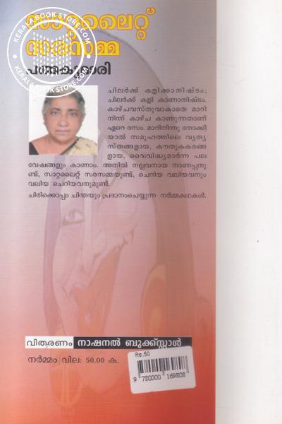 back image of സാറ്റലൈറ്റ് സരസമ്മ