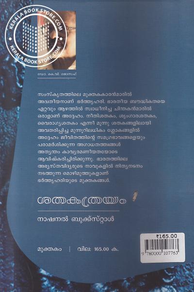 back image of Sathakathrayam