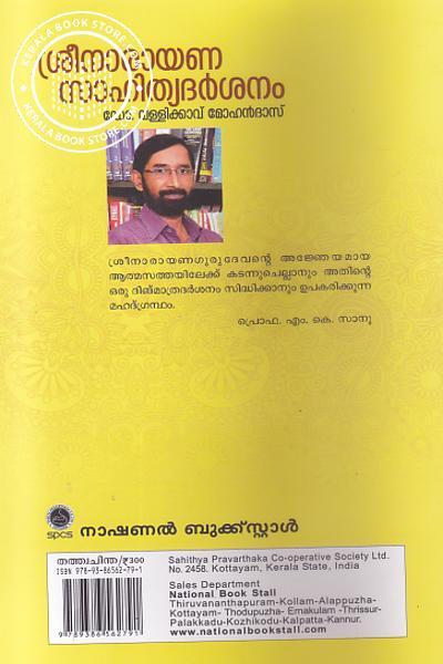 back image of Sree Narayana Sahithya Darshanam