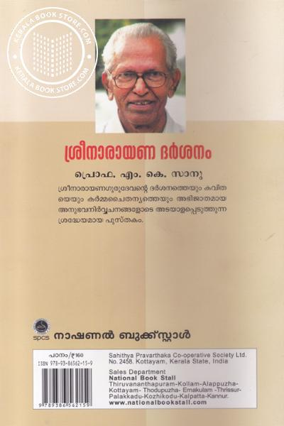 back image of ശ്രീനാരായണ ദര്ശനം
