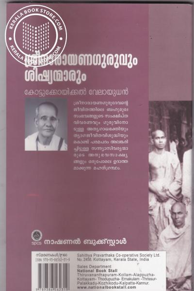 back image of Sreenarayana Guruvum Shishyanmarum