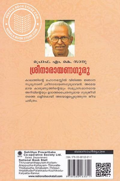 back image of Sreenarayanaguru