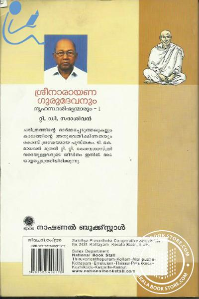 back image of Sreenarayanagurudevanum Gruhathya Shishyanmarum - I