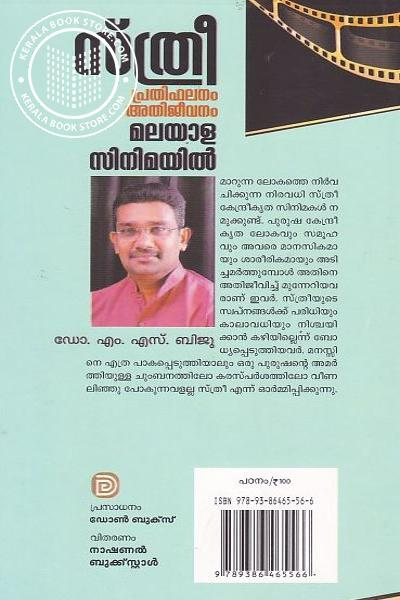 back image of Sthree Prathibhalanam Athijeevanam Malayala Cinemayil