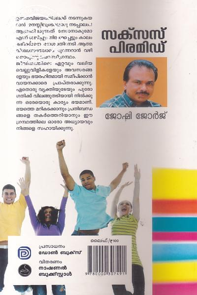 back image of Success Pyramid Jeevitha Vijayathinoru Vazhikatti