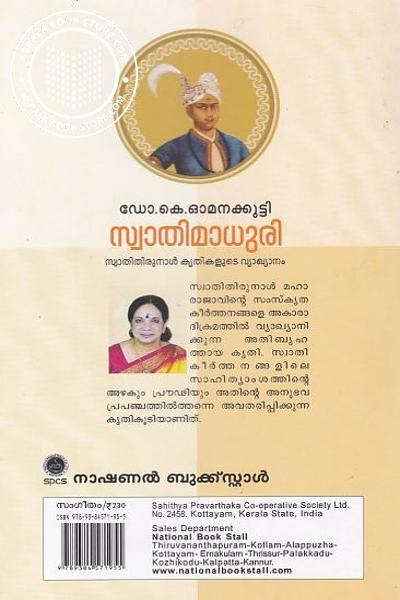 back image of സ്വാതിമാധുരി