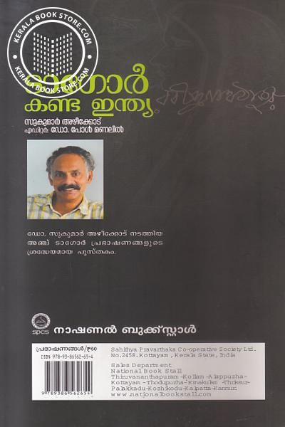 back image of Tagore Kanda India