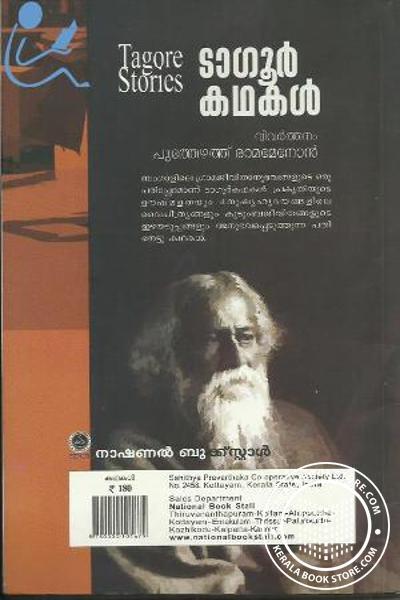 back image of Tagore Kathakal