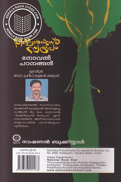 back image of Thakshankunnu Swaroopam Novel Patanangal