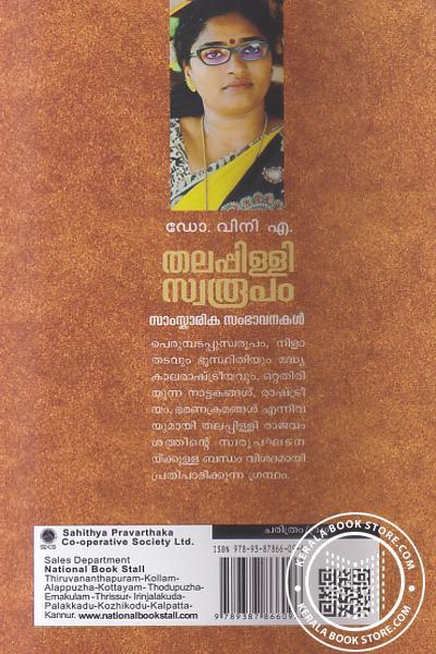 back image of Thalappilly Swaroopam Samskarika Sambhavanakal