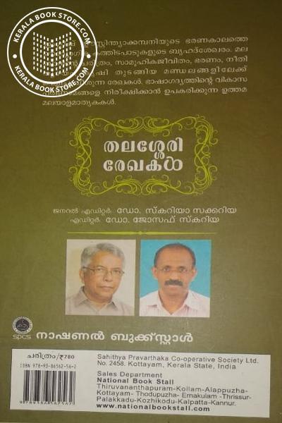 back image of തലശ്ശേരി രേഖകള്