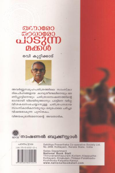 back image of Thannaro Thannaro Patunna Makkal