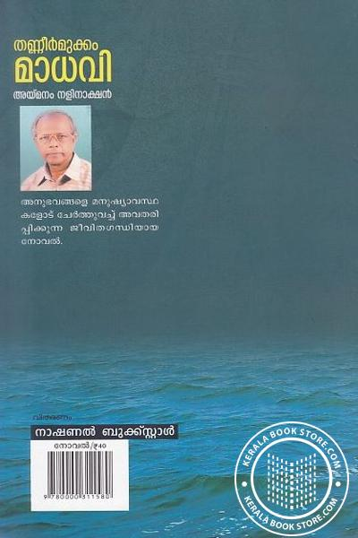 back image of തണ്ണീര്മുക്കം മാധവി