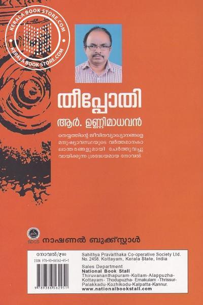 back image of തീപ്പോതി