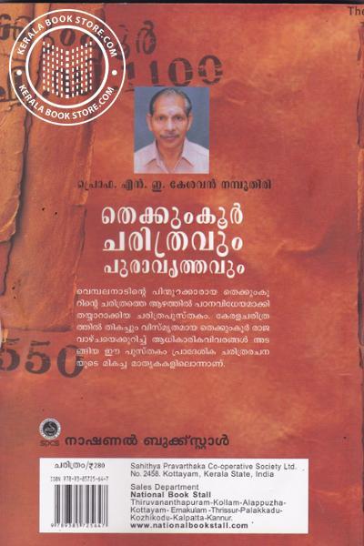 back image of Thekkumkoor Charithravum Puravrithavum