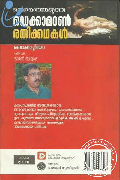 back image of തിരഞ്ഞെടുത്ത ഡെക്കാമറണ് രതി കഥകള്