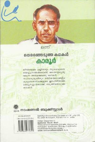 back image of Therenjedutha Kathakal - Karoor volum I