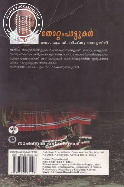 back image of Thottampattukal