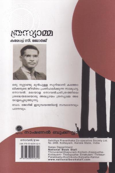 back image of Threessiamma
