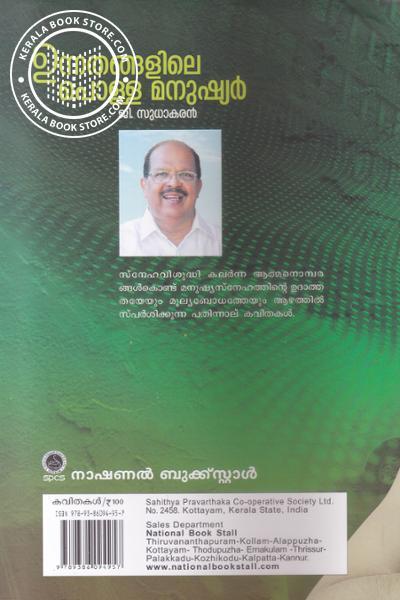 back image of Unnathangalile Polla Manushyan