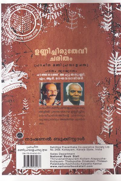 back image of Unnichiruthevee Charitram