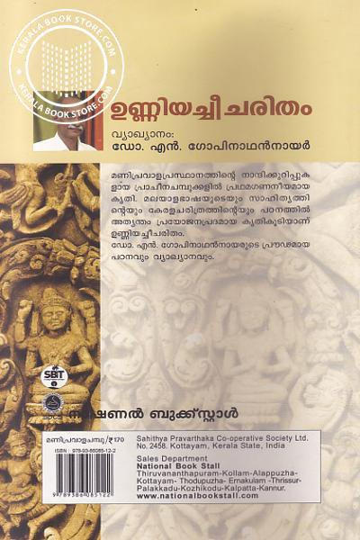 back image of Unniyachee Charitham