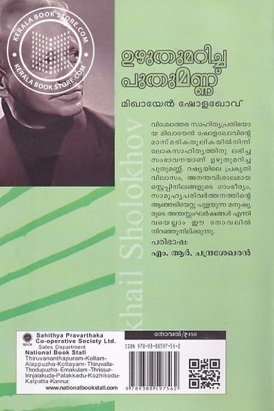 back image of ഉഴുതുമറിച്ച പുതുമണ്ണ്