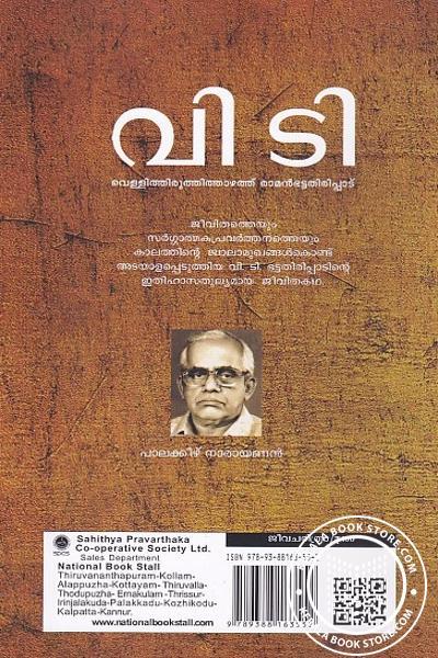 back image of വി ടി